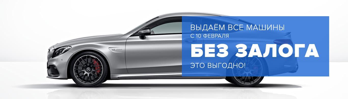 Автомобиль напрокат на сутки без залога автосалон в москве черри тиго